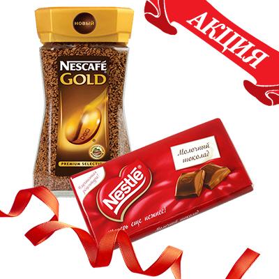 акция на кофе Nescafe Gold
