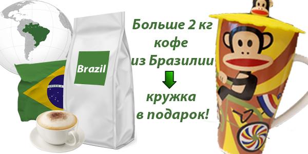 Яркая кружка в подарок к кофе из Бразилии