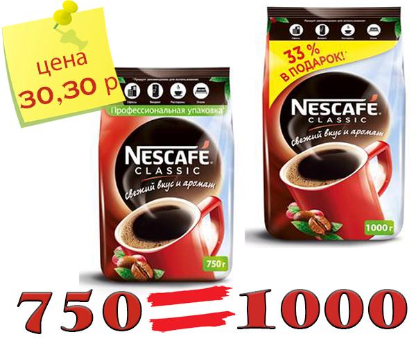 1 кг кофе Nescafe Classic по цене 0,75 кг