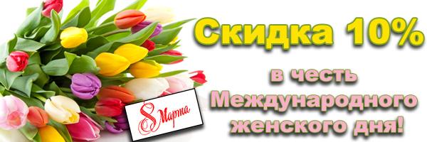 Скидка в честь 8 марта
