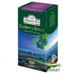 Чай Ahmad tea Blueberry Breeze 25*1,8 г зеленый